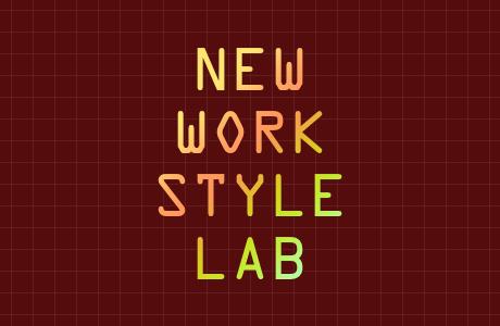 小売業新しい働き方研究所