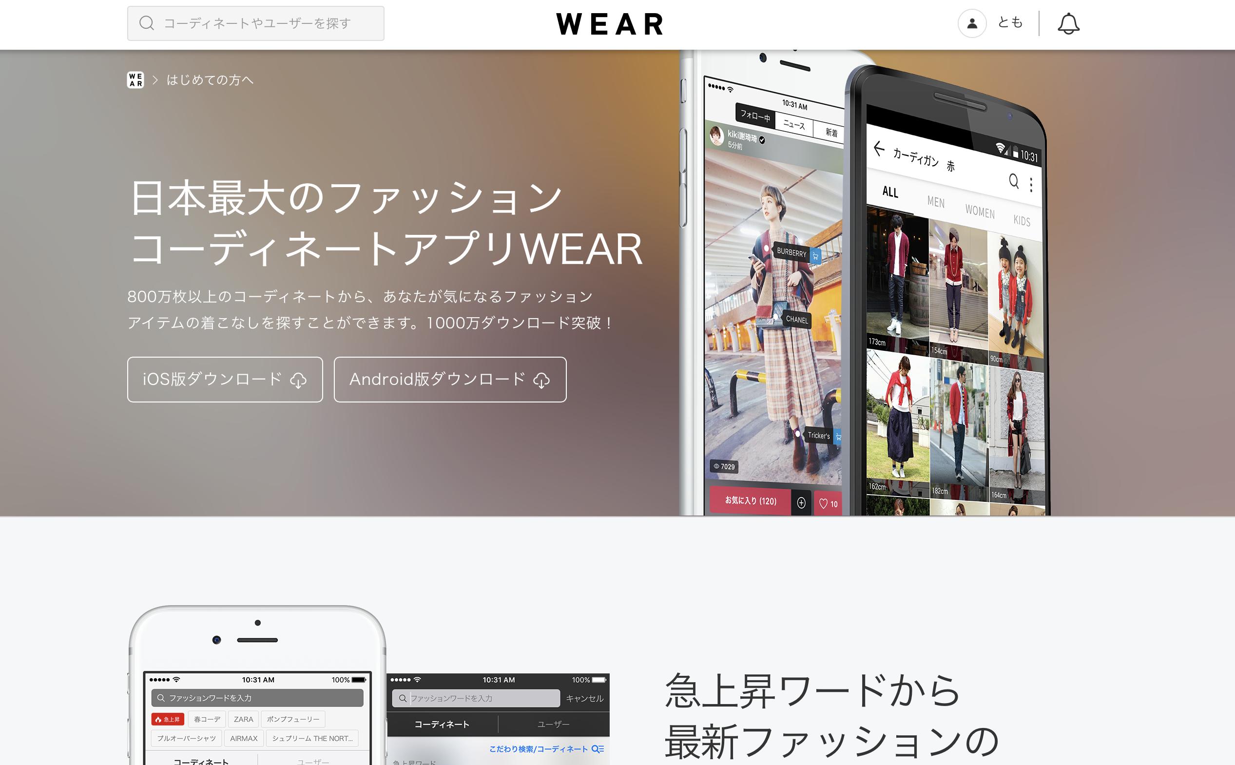 「これ着たい!」が見つかる・買える、日本最大級のファッションコーデサイト「WEAR」