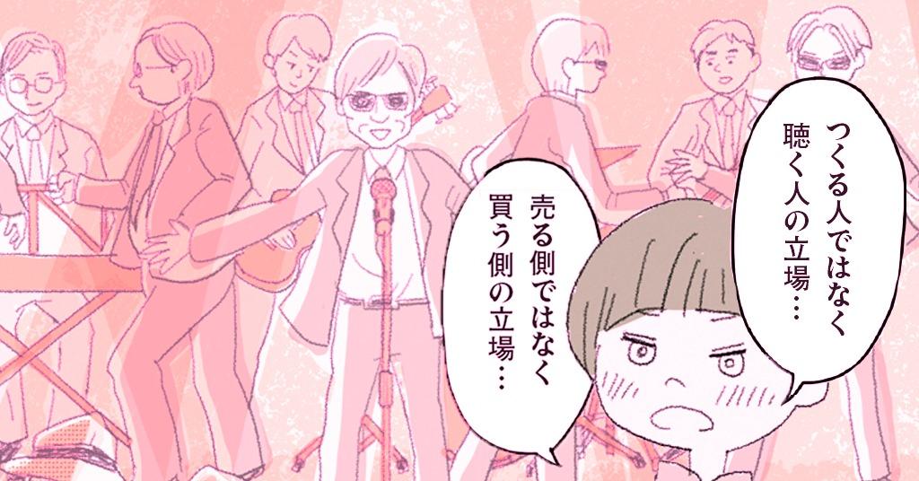 """全埼玉が泣いた!セキ薬品、噂の""""いい曲""""に隠されたおもてなし精神"""