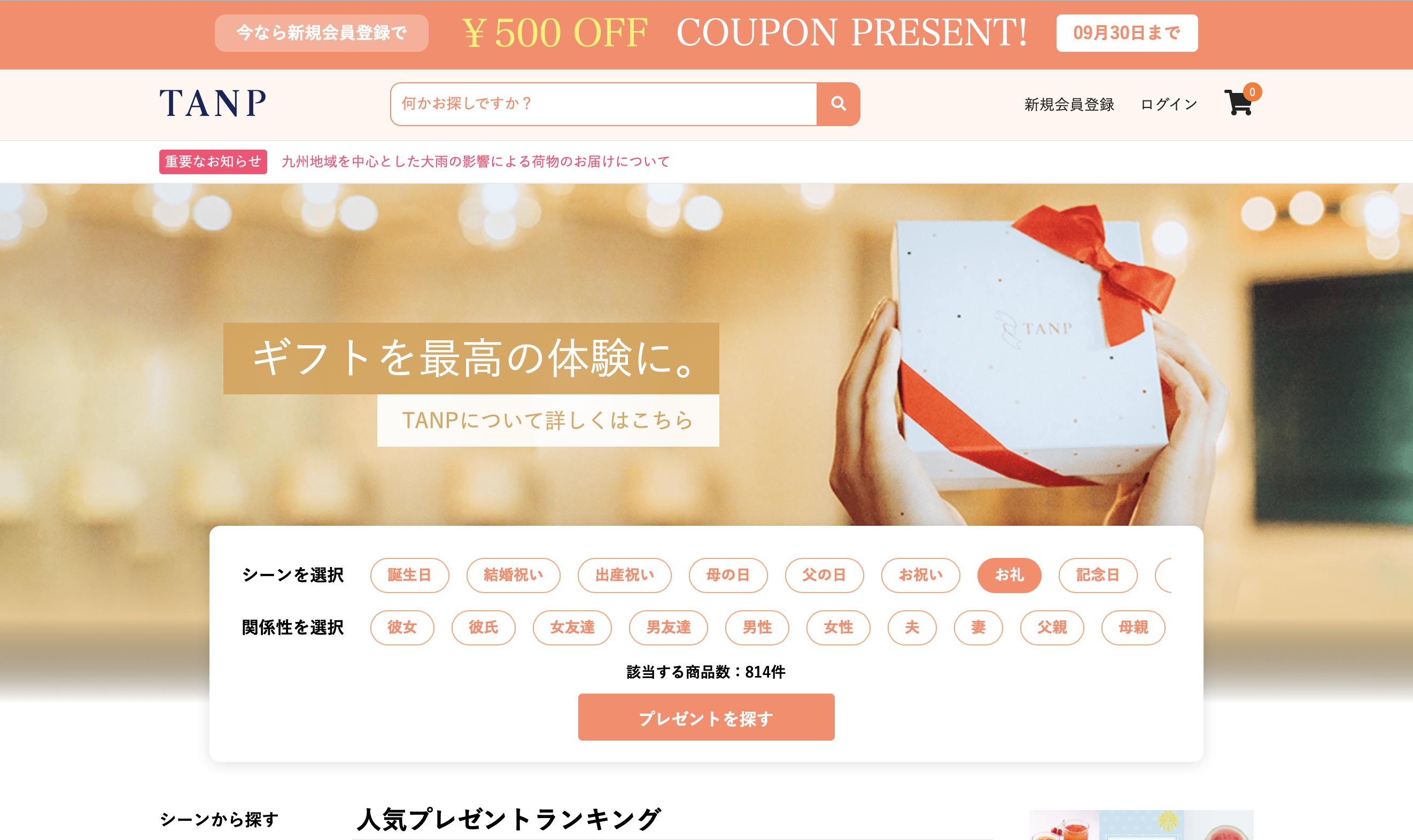 贈り物にさらなる付加価値を付けるギフトサイト「TANP」