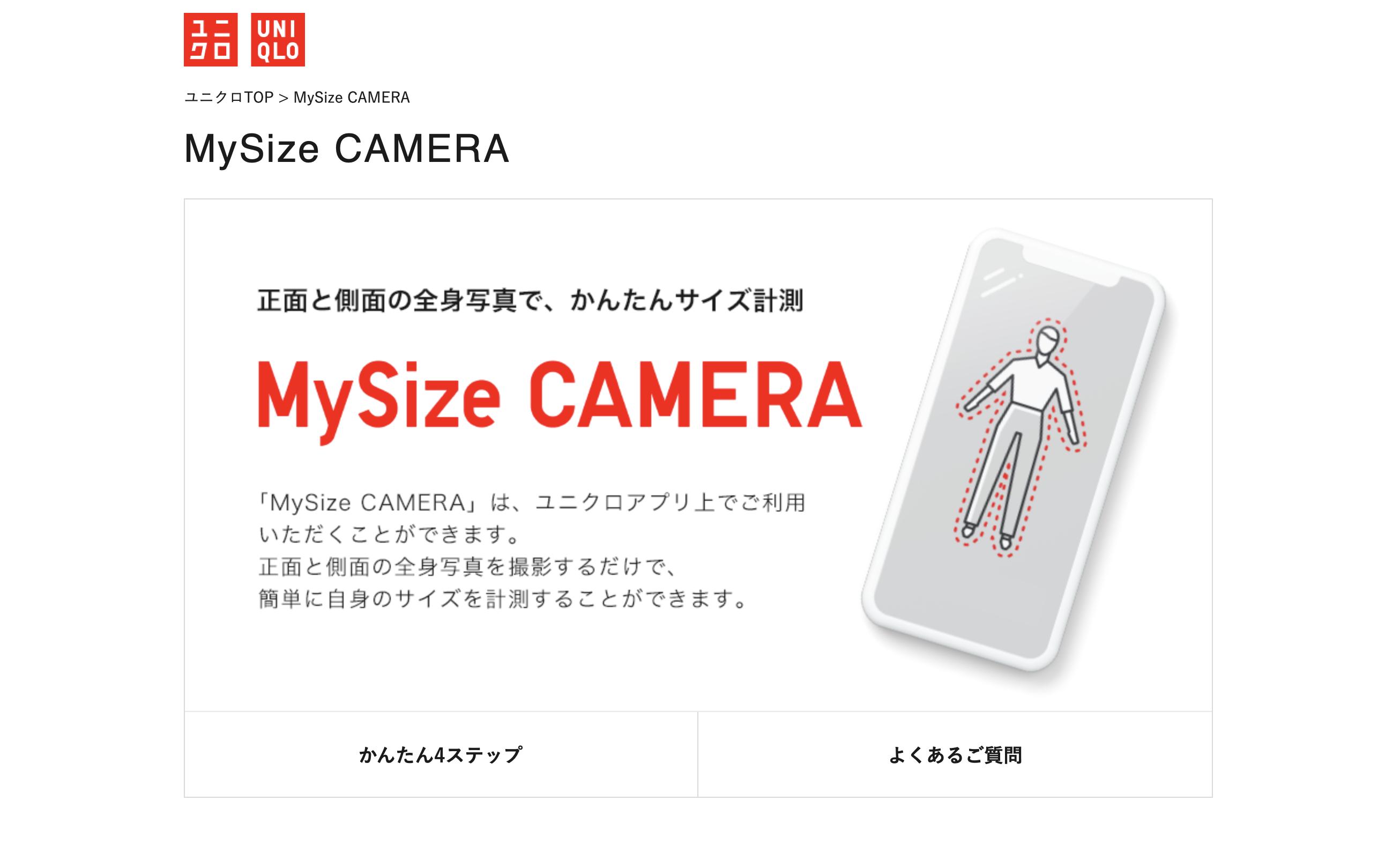 カメラで採寸する時代がきた UNIQLO「My Size CAMERA」