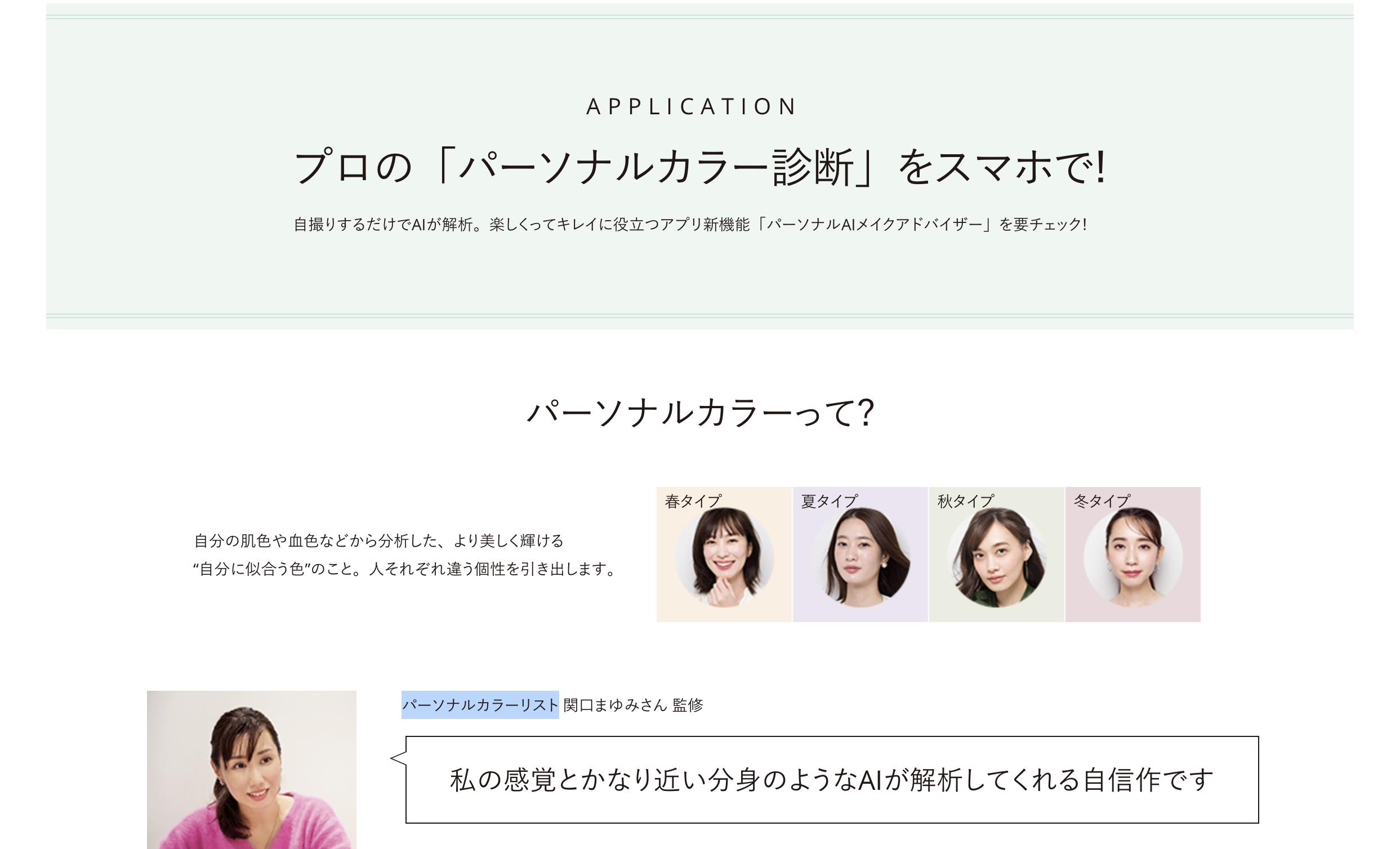 スマホアプリで「自分に似合う色」を診断して商品を提案 「オルビス」のパーソナルカラー診断
