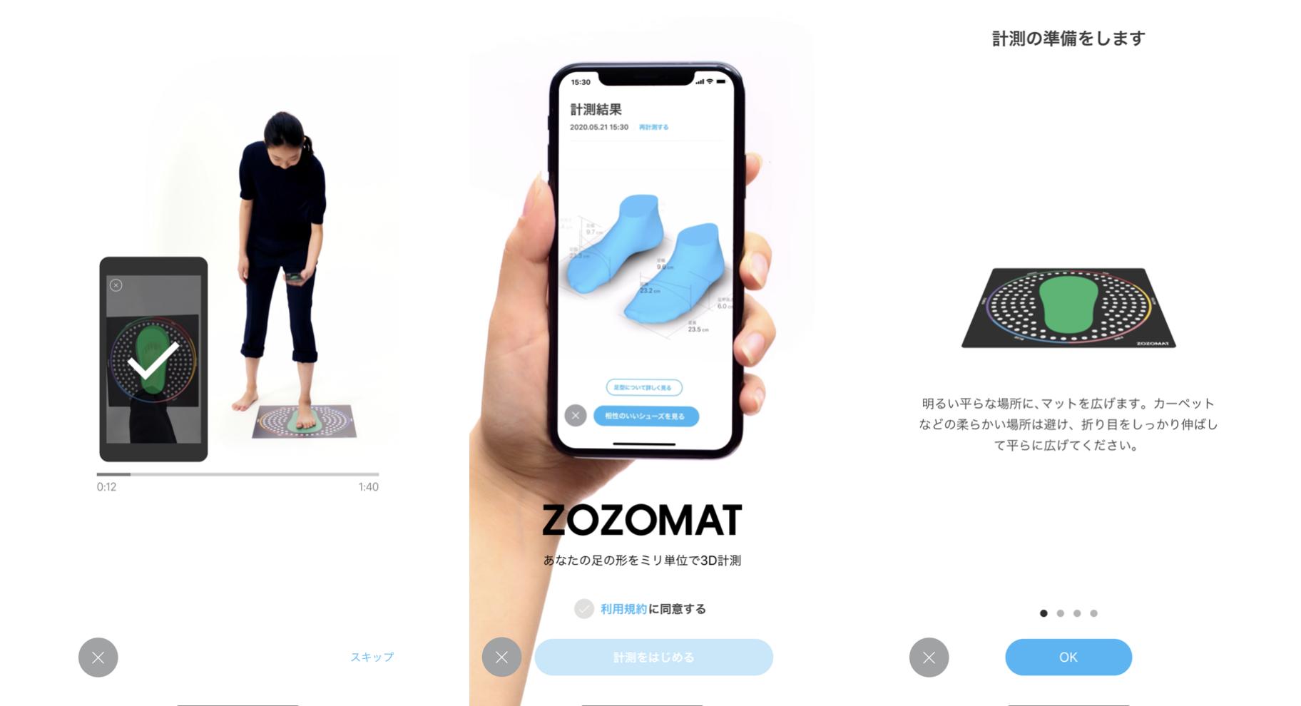 「靴の通販」に風穴を開ける。足を3Dデータ化して最適な靴をオススメ「ZOZOMAT」