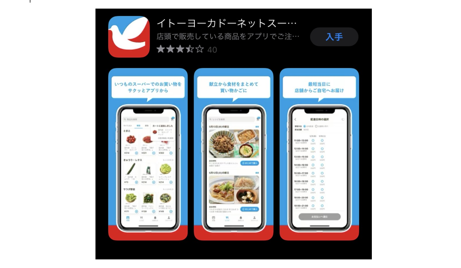 イトーヨーカドー「ネットスーパー アプリ」は食品小売のDX化を進めるか