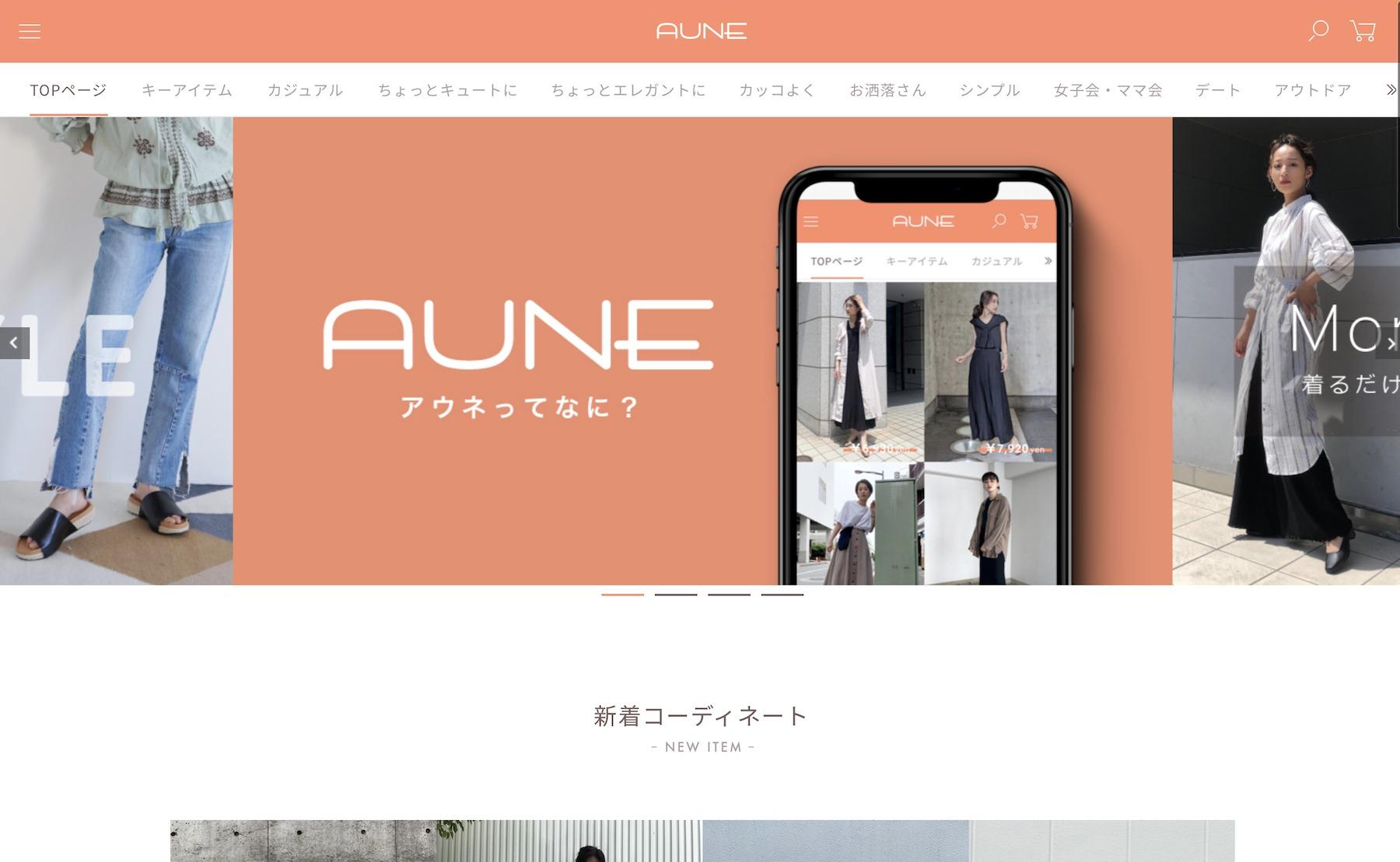 コーディネート販売で余剰在庫の削減を目指すアパレルEC「AUNE」