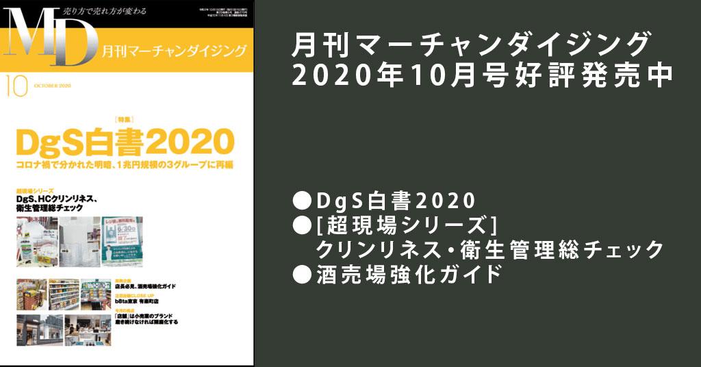 月刊MD、2020年10月号「DgS白書2020」発売!