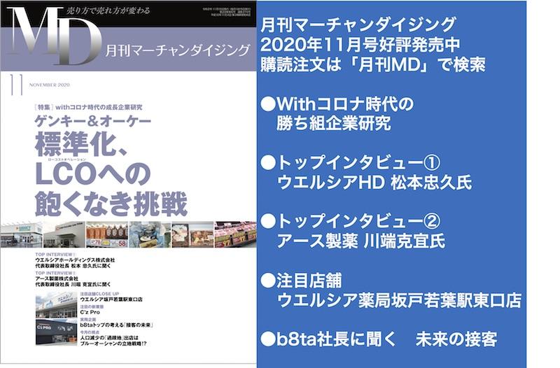 月刊MD11月号 WITHコロナ時代の勝ち組企業研究、発売中 & 無料ウェビナー案内