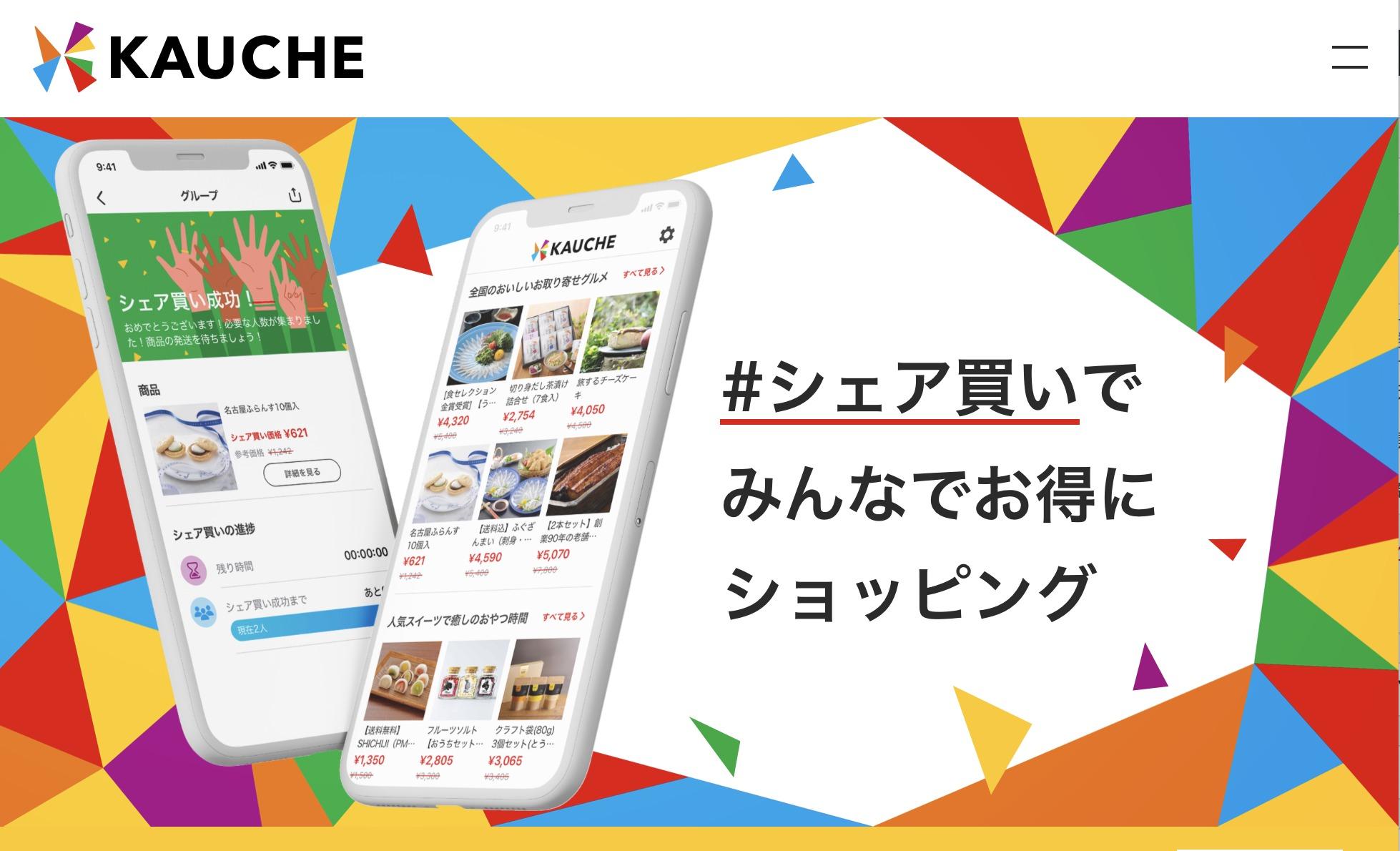 みんなで買えばお得になる、共同購入プラットフォーム「KAUCHE(カウシェ)」