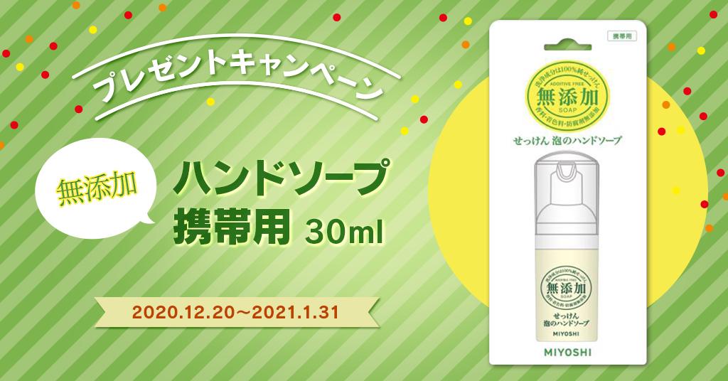 ミヨシ石鹸「無添加せっけん 泡のハンドソープ 携帯用 30ml」プレゼントキャンペーン