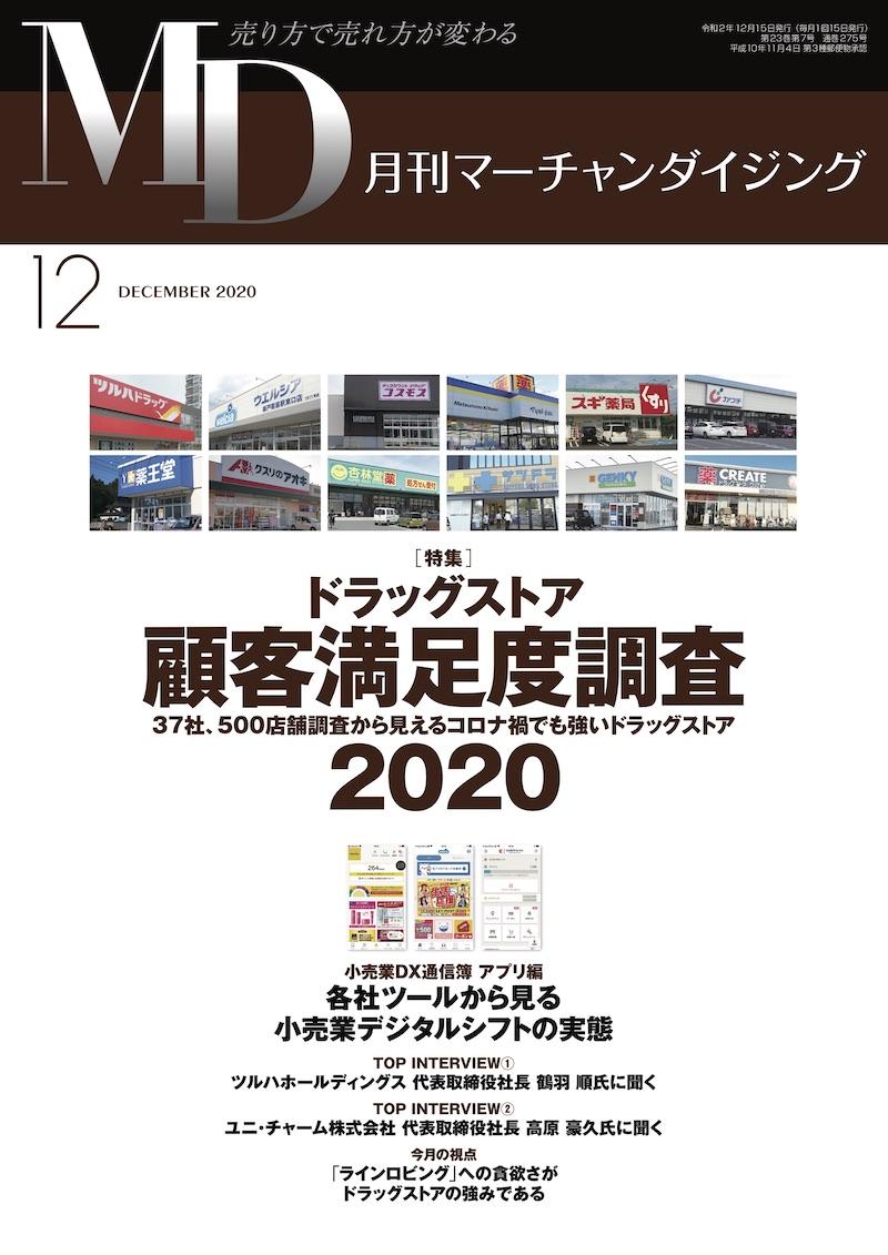 月刊マーチャンダイジング2020年12月号のご案内