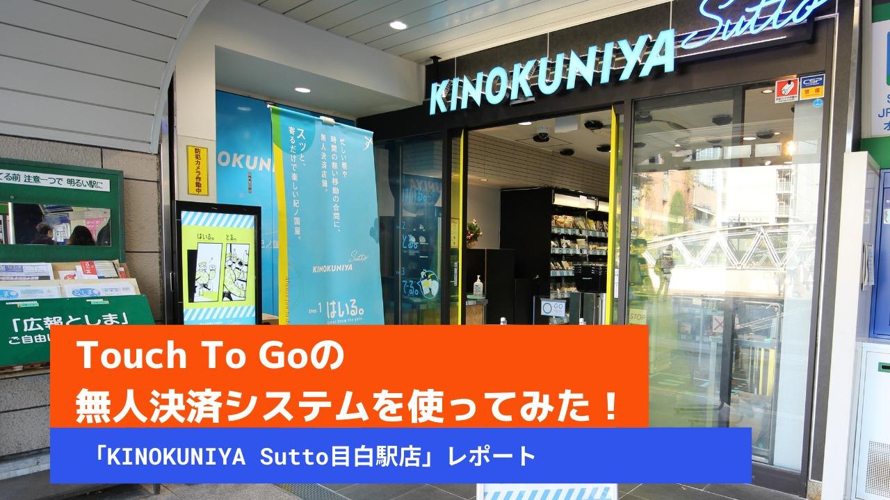 無人決済システム導入!KINOKUNIYA Sutto目白駅店