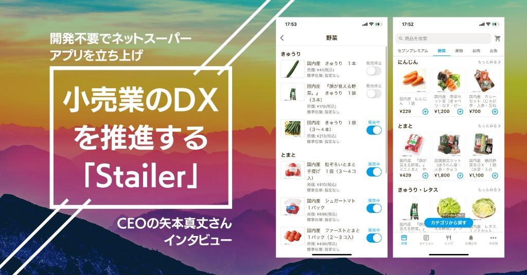 小売業のDXを推進するネットスーパーシステム「Stailer」