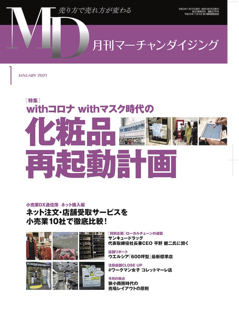 月刊マーチャンダイジング2021年1月号予告編