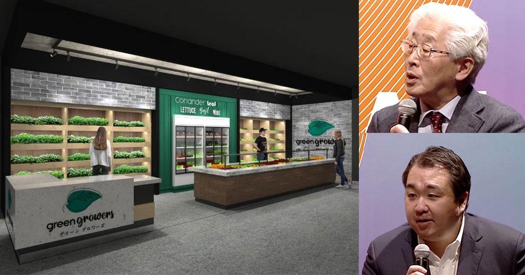 ユナイテッド・スーパーマーケット・ホールディングス、植物工場スタートアップと新ブランド野菜「グリーングロワーズ」を発表