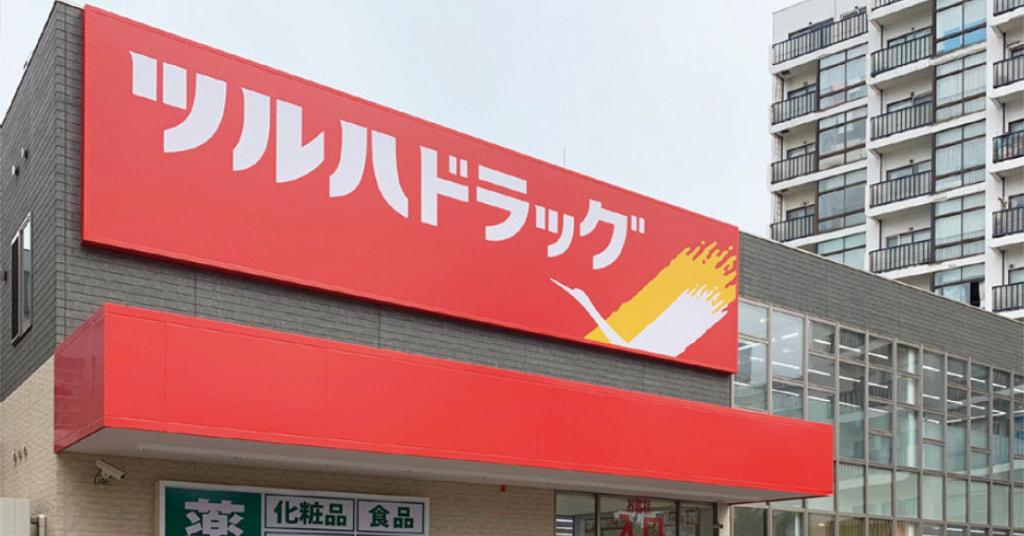 ツルハドラッグ南6条店「超」狭小商圏時代を勝ち抜くためワンストップショッピング性を強化する!