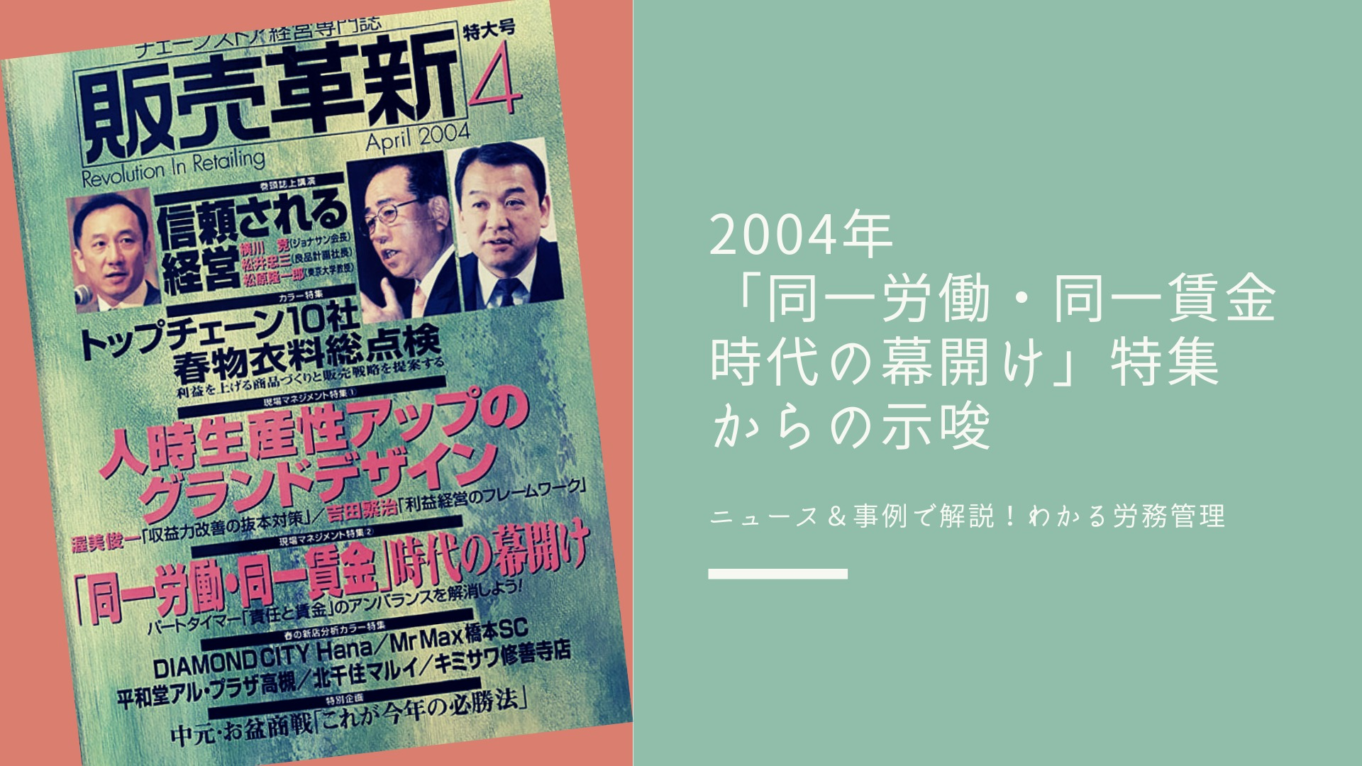2004年の「同一労働・同一賃金時代の幕開け」特集からの示唆