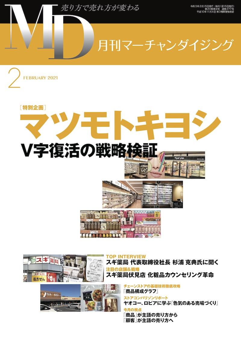 月刊マーチャンダイジング2021年2月号紹介
