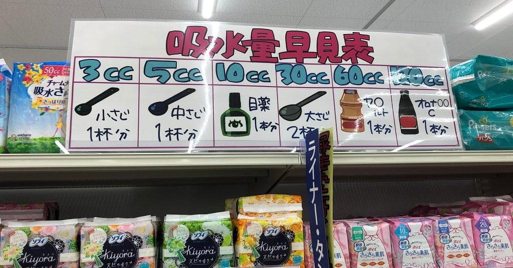 店頭の「手書きPOP」はリアル店舗の価値を高める – MD NEXT