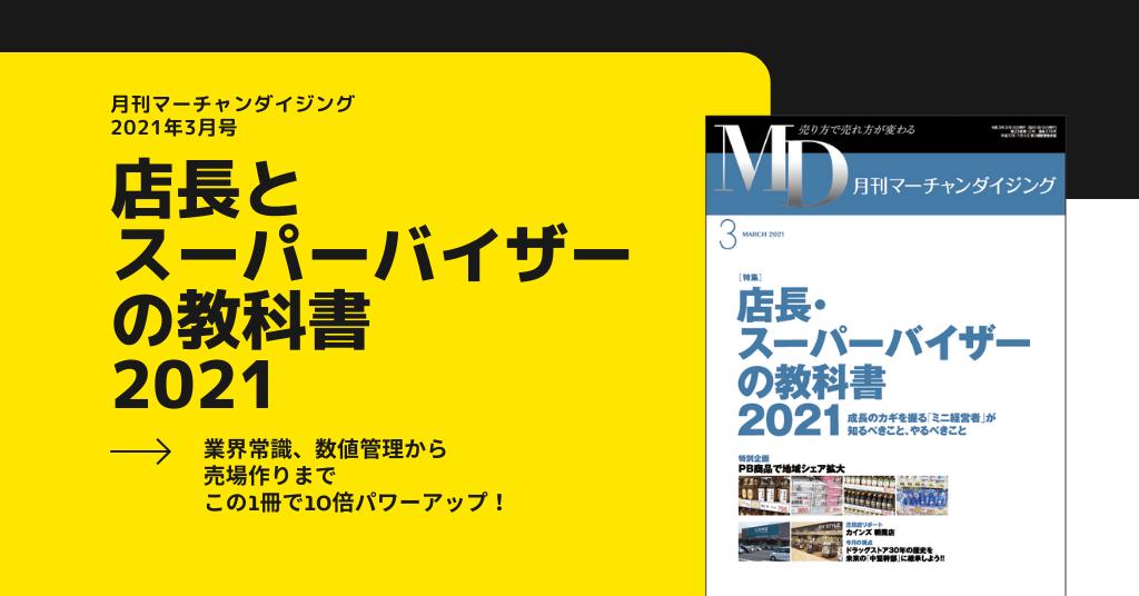 月刊マーチャンダイジング2021年3月号 予告編