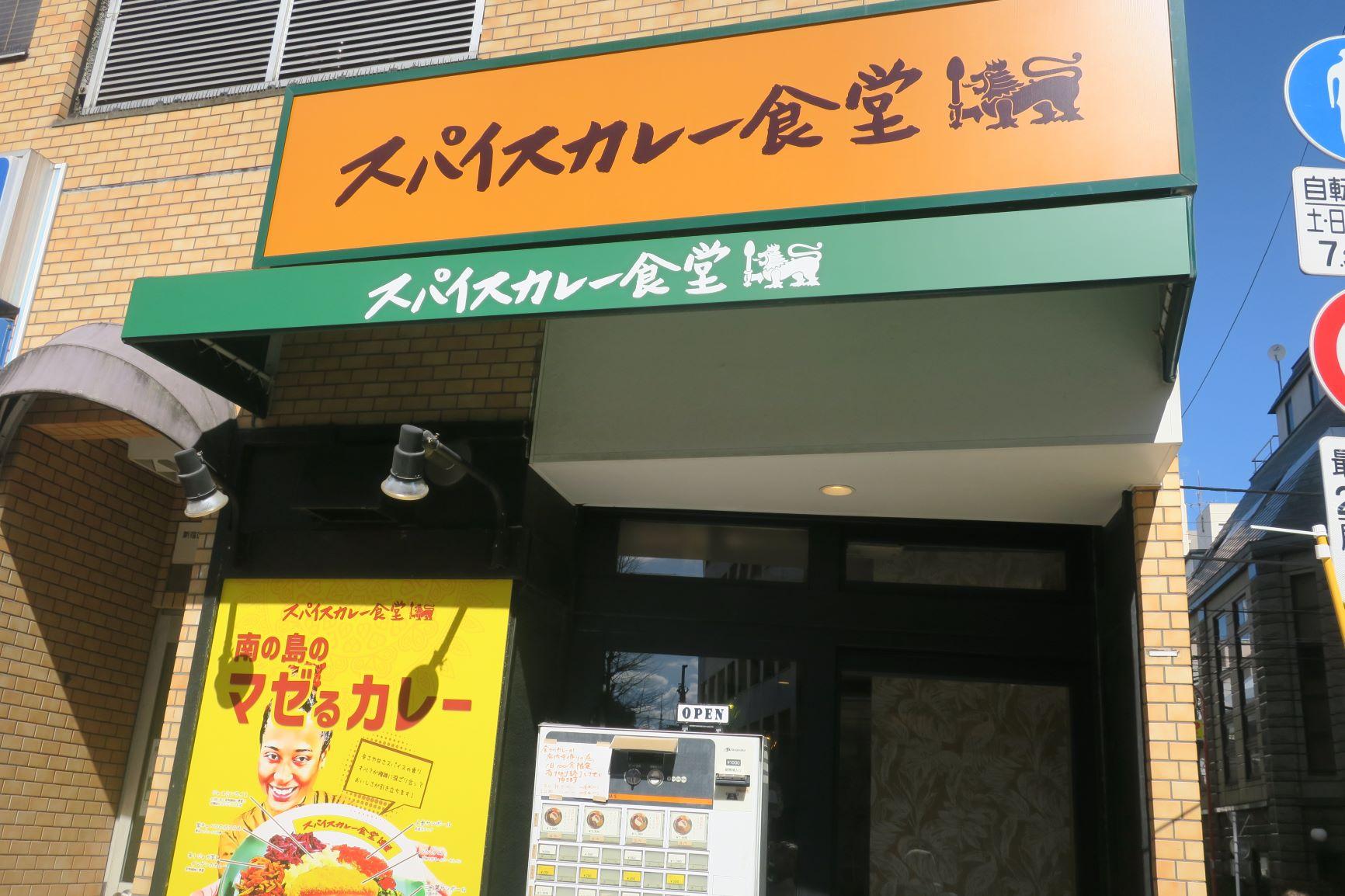 スリランカと日本、夢の架け橋を目指した「スパイスカレー食堂」元気に営業中!