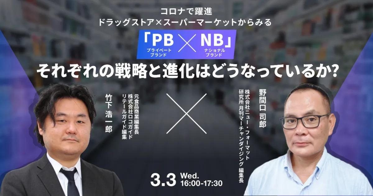 [イベントレポート]小売業界誌編集長が語るドラッグストア・食品スーパーPB・NB開発事情!