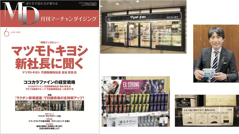 月刊MD6月号ご紹介 マツキヨ新社長大いに語る!これからの戦略