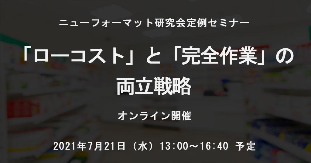 NFI定例セミナー「ローコストと完全作業の両立戦略」(2021/07/21 13:00~16:40)開催ご案内(オンライン)
