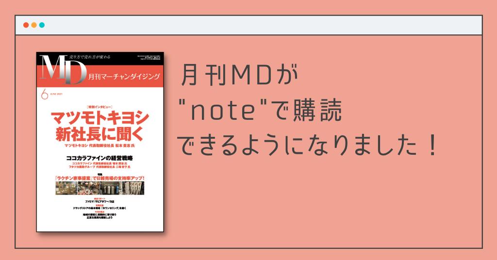 """月刊マーチャンダイジングが""""note""""で購読できるようになりました!"""