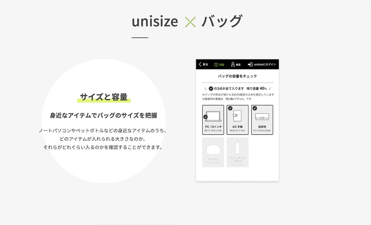 ユーザーの身長からサイズ感を表示する、バッグのサイズレコメンド「unisize」