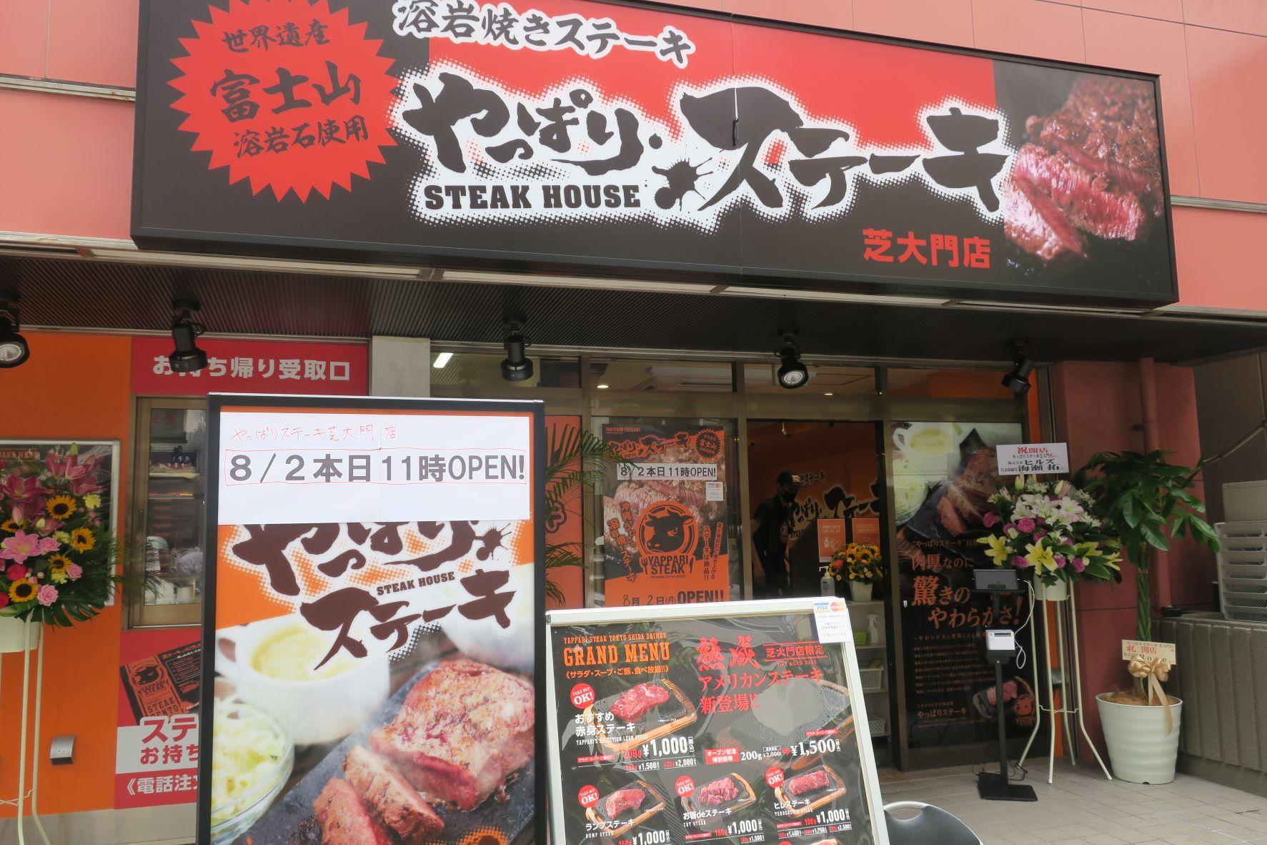 沖縄発、革命的ステーキレストラン「やっぱりステーキ」東京で躍進中!